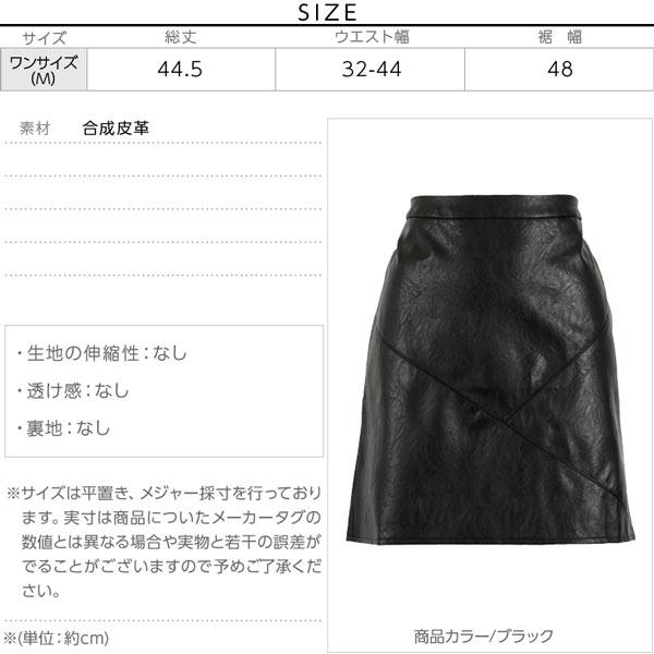フェイクレザーミニスカート [M2384]のサイズ表
