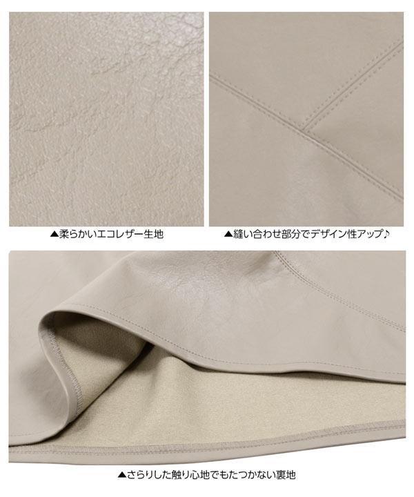 フェイクレザーミニスカート [M2384]