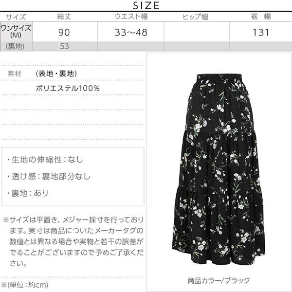 花柄ティアードロングスカート [M2386]のサイズ表