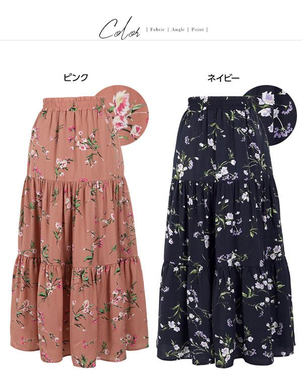 花柄ティアードロングスカート [M2386]