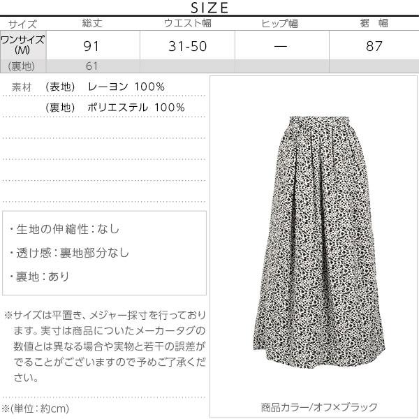 小花柄ロングフレアスカート [M2387]のサイズ表