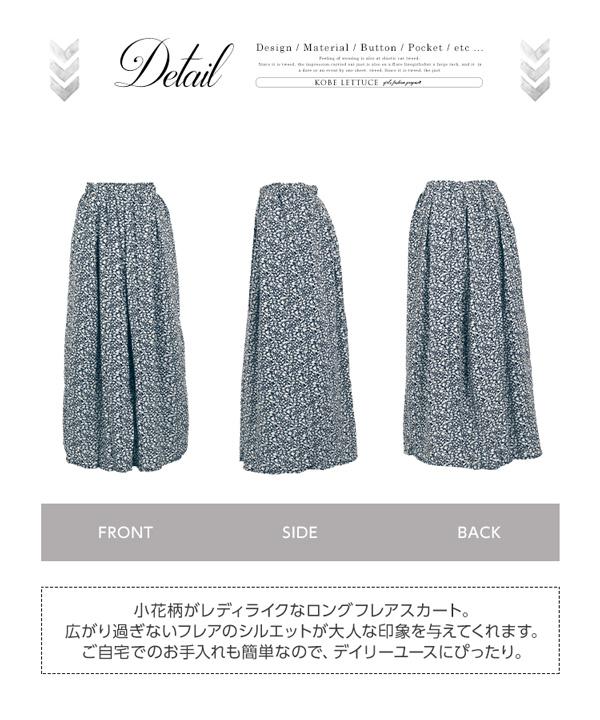 小花柄ロングフレアスカート [M2387]