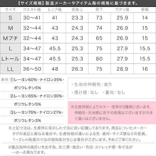 ウエストゴムストレッチスキニーパンツ [M2390]のサイズ表