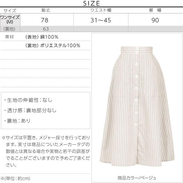 マルチストライプフレアスカート [M2392]のサイズ表