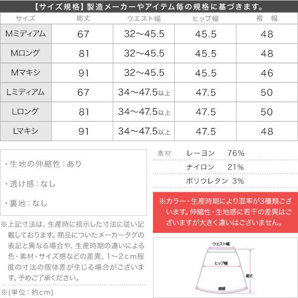 ミディ/ロング動けるストレッチタイトスカート [M2394]のサイズ表