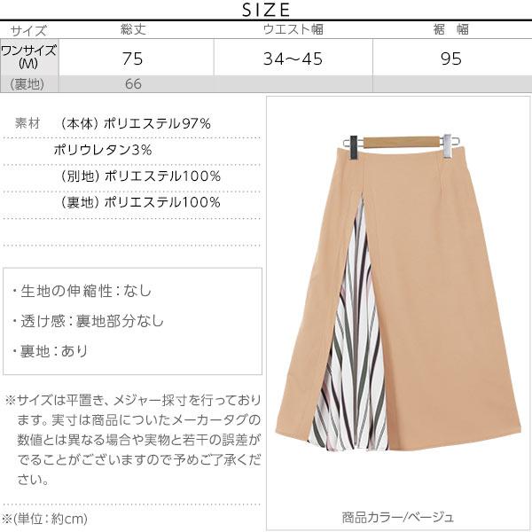 バイカラーストライプレイヤード風スカート [M2396]のサイズ表
