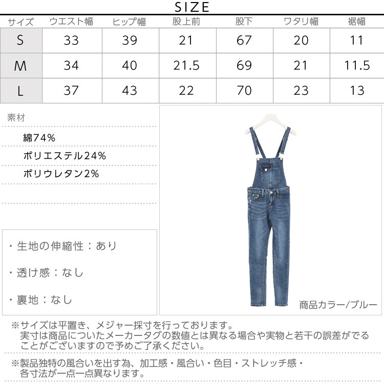 デニムサロペット [M2399]のサイズ表