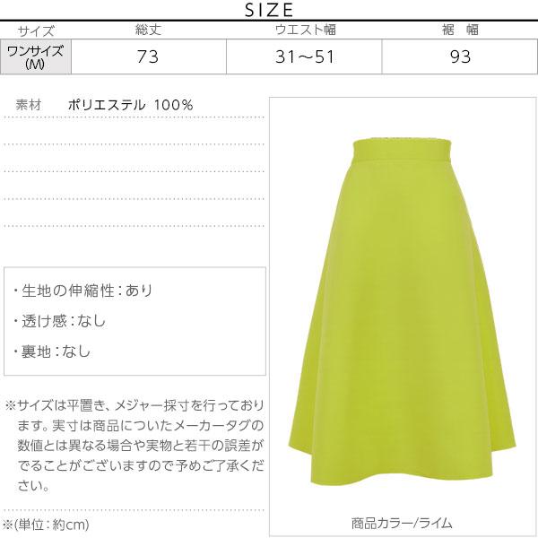 バックゴムボンディングフレアスカート [M2400]のサイズ表