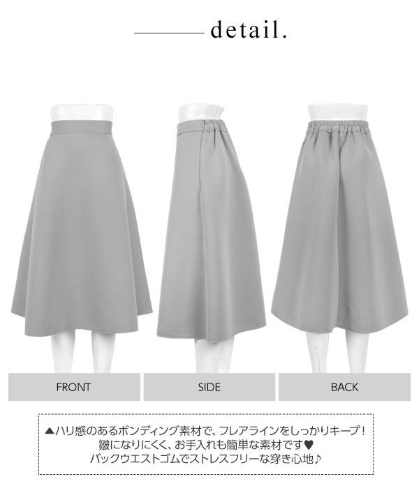 バックゴムボンディングフレアスカート [M2400]