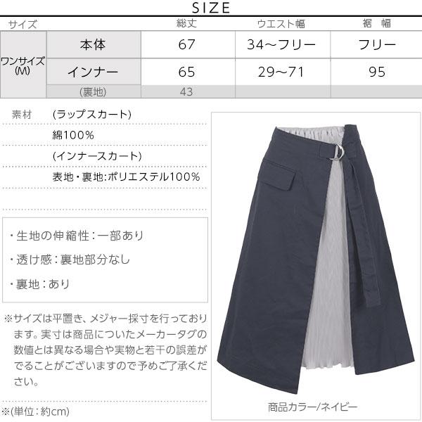 プリーツラップレイヤードスカート [M2407]のサイズ表