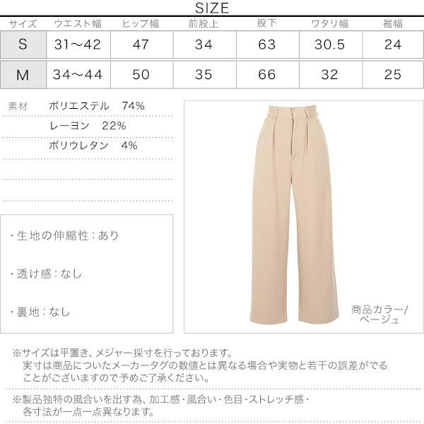 [ 田中亜希子さんコラボ ]S/Mポンチワイドパンツ [M2408]のサイズ表