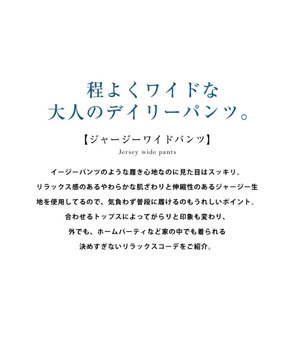 [ 田中亜希子さんコラボ ]S/Mポンチワイドパンツ [M2408]