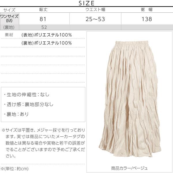 ワッシャー加工ミディ丈スカート [M2410]のサイズ表