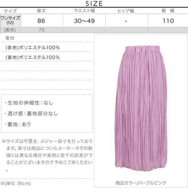 リネンタッチマキシプリーツスカート [M2411]のサイズ表