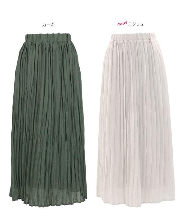 リネンタッチマキシプリーツスカート [M2411]