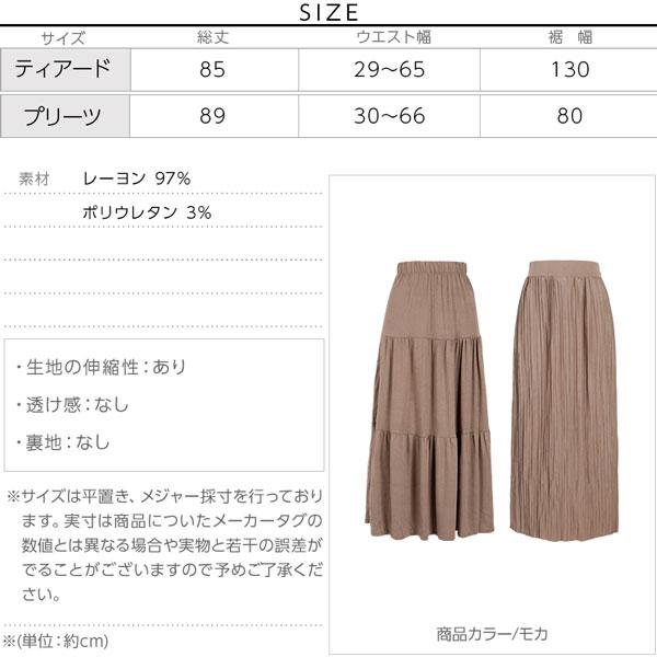 ティアード/プリーツスカート [M2415]のサイズ表
