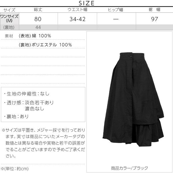 変形スカート [M2416]のサイズ表