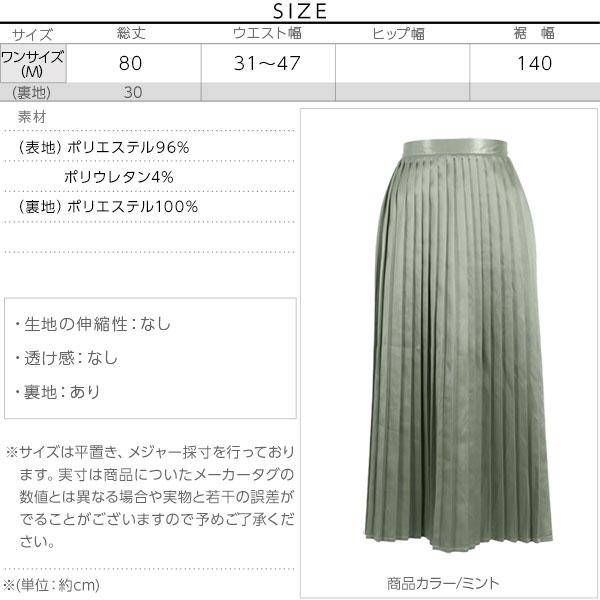 マットサテンプリーツフレアスカート [M2418]のサイズ表