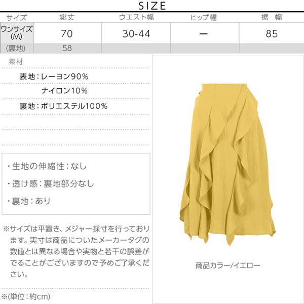 フリルデザインフレアスカート [M2419]のサイズ表