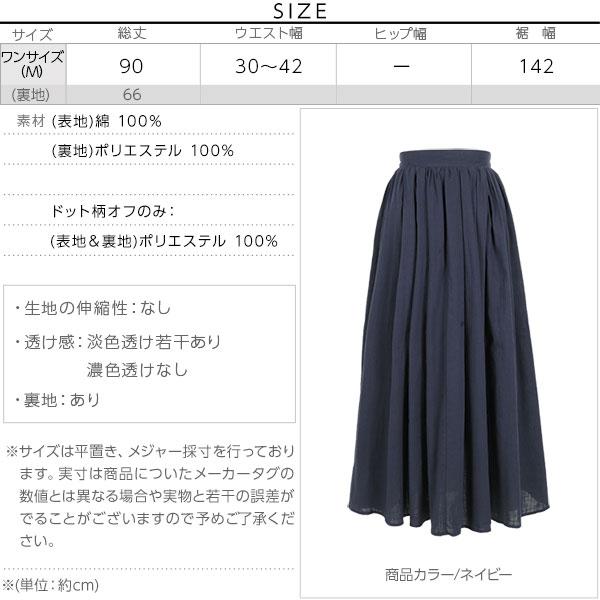 リネン風タックギャザーマキシスカート [M2420]のサイズ表