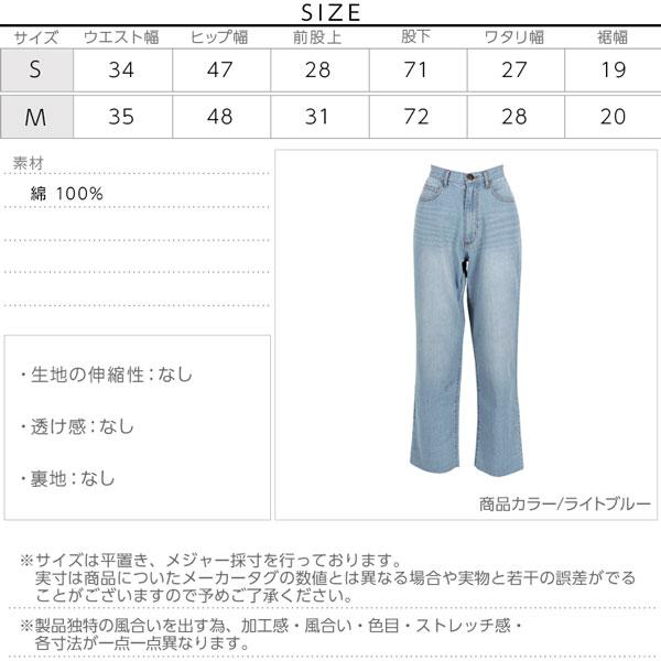 裾きりっぱなしハイライズデニム [M2421]のサイズ表