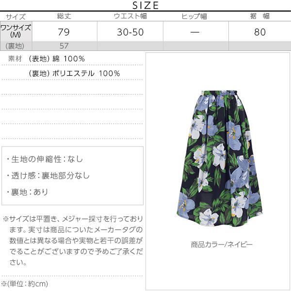 リゾート花柄ミディフレアスカート [M2425]のサイズ表