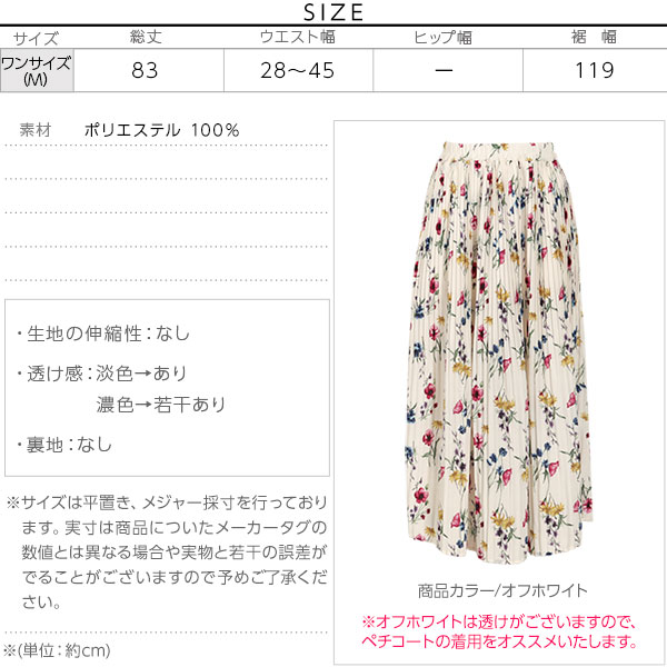 プリーツ花柄フレアスカート [M2426]のサイズ表