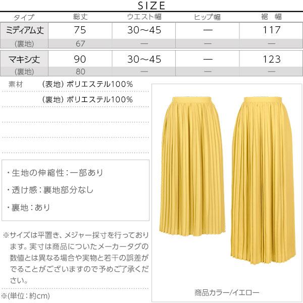 [ロング/マキシ]プリーツフレアスカート [M2427]のサイズ表