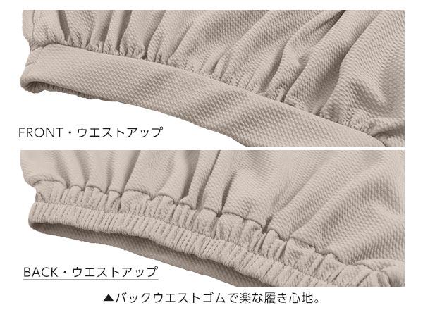 エンボスフレアギャザースカート [M2428]