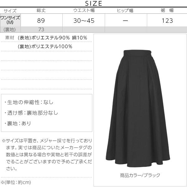 タック入りロングスカート [M2430]のサイズ表