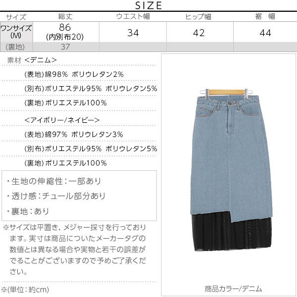 裾チュールストレッチスカート [M2433]のサイズ表