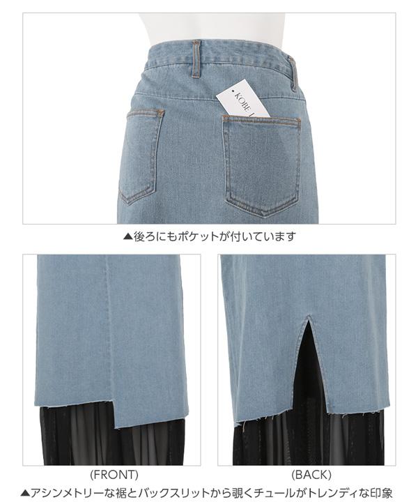 裾チュールストレッチスカート [M2433]