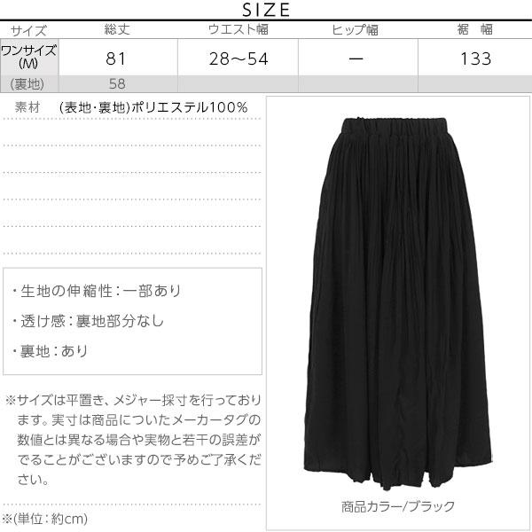ワッシャーマキシスカート [M2445]のサイズ表