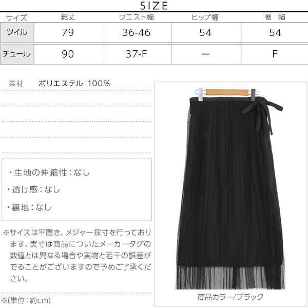 チュールプリーツスカート+ツイルセミフレアスカートセット [M2449]のサイズ表