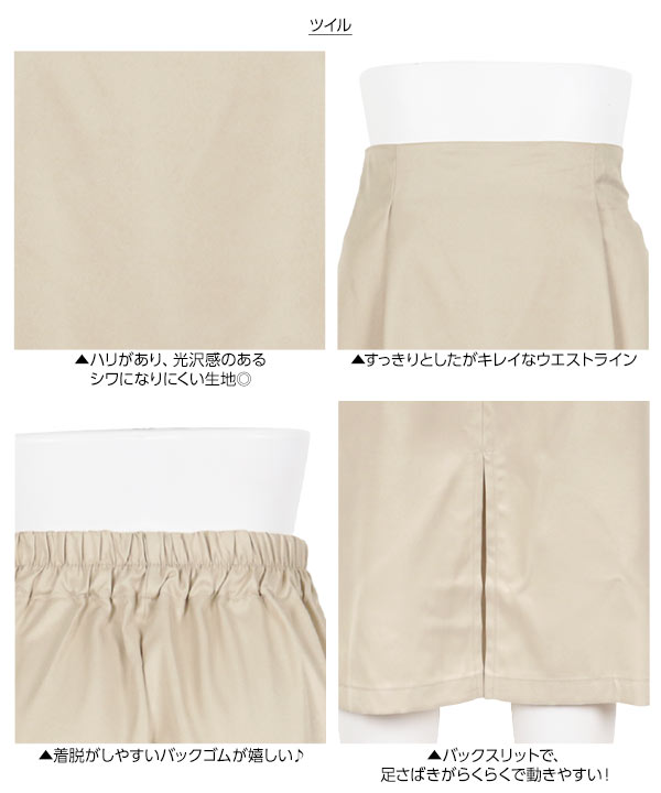 チュールプリーツスカート+ツイルセミフレアスカートセット [M2449]