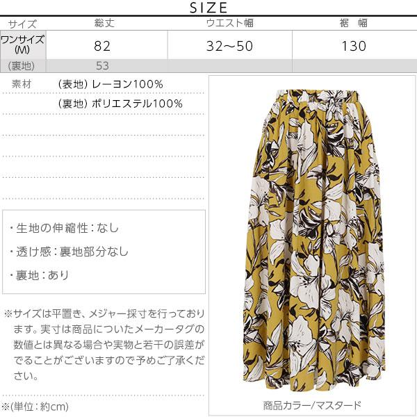 ボタニカル花柄フレアスカート [M2450]のサイズ表