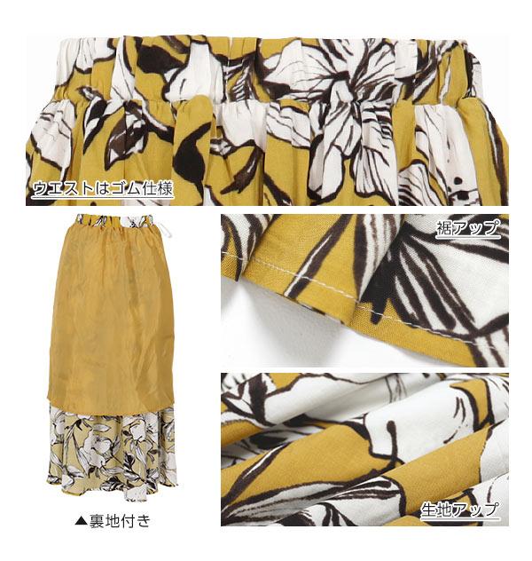 ボタニカル花柄フレアスカート [M2450]