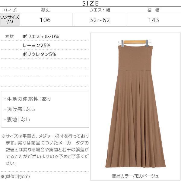 ベアワンピorマキシ2wayスカート [M2451]のサイズ表