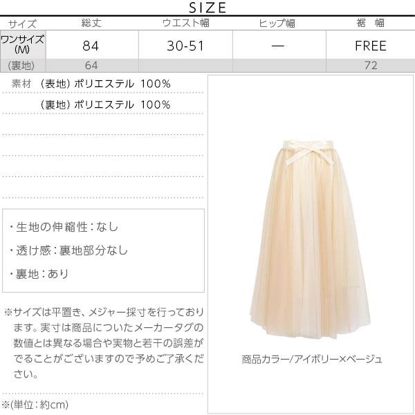 ≪ファイナルセール!≫バイカラースカート [M2455]のサイズ表