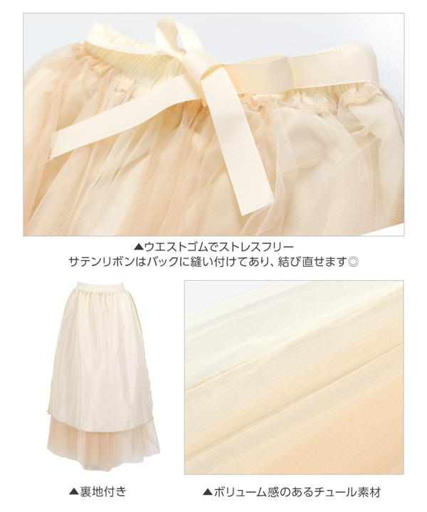 ≪ファイナルセール!≫バイカラースカート [M2455]