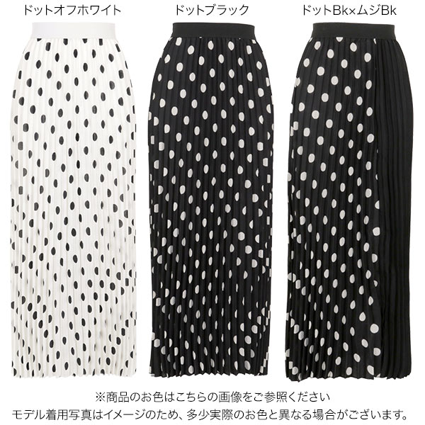 ドットプリーツスカート [M2456]