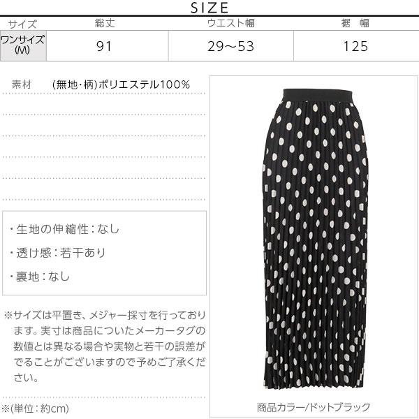 ドットプリーツスカート [M2456]のサイズ表