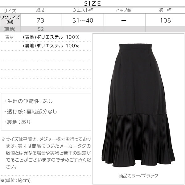≪ファイナルセール!≫裾切り替えプリーツスカート [M2457]のサイズ表