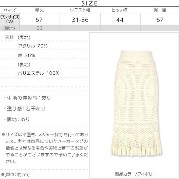 透かし編みタイトスカート [M2458]のサイズ表