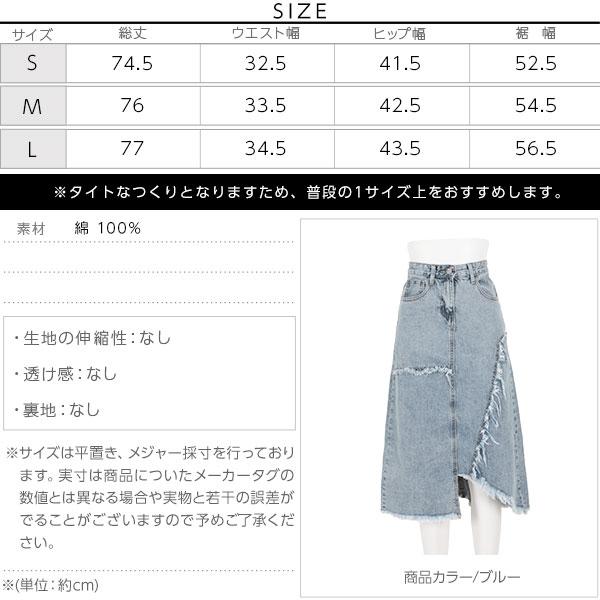イレヘムデニムタイトスカート [M2459]のサイズ表