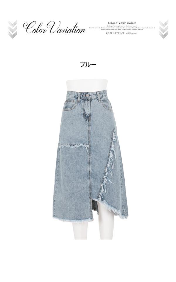 イレヘムデニムタイトスカート [M2459]