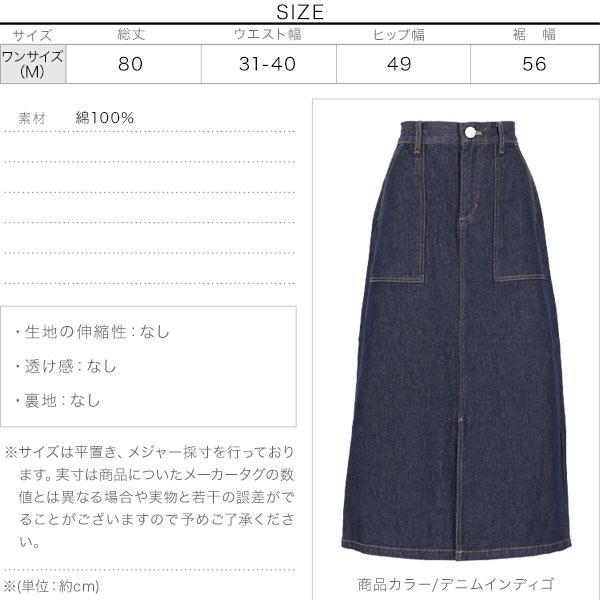セミフレアスカート [M2461]のサイズ表