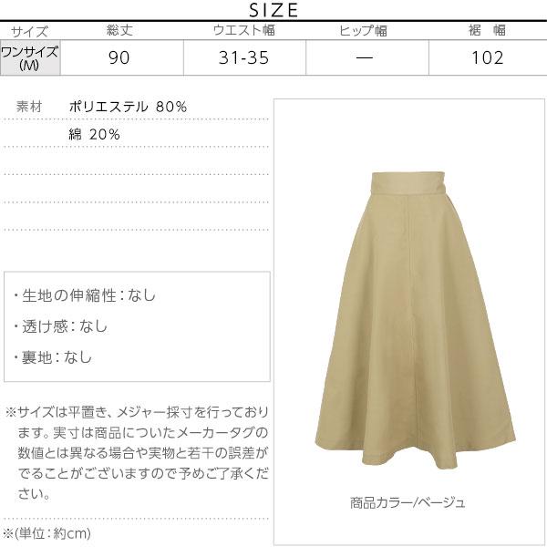 バックジップカラーチノスカート [M2470]のサイズ表