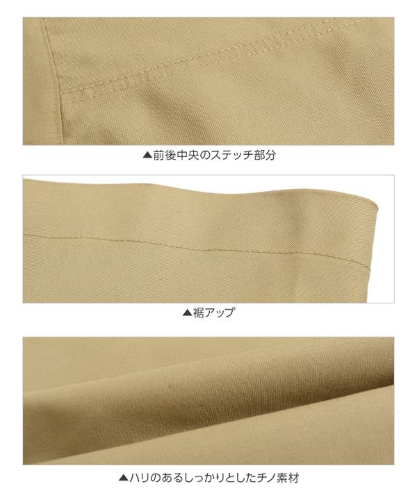 バックジップカラーチノスカート [M2470]