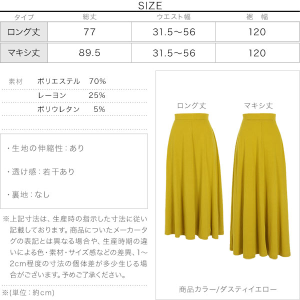 2丈カットソーマキシスカート [M2472]のサイズ表